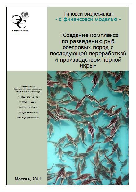 Разведение рыбы в УЗВ комплексах  Компания Alecon
