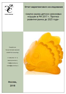 Анализ рынка детских резиновых игрушек в РФ 2017 г. Прогноз развития рынка до 2025 года