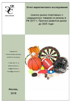 Анализ рынка спортивных и медицинских товаров из резины в РФ 2017 г. Прогноз развития рынка до 2025 года