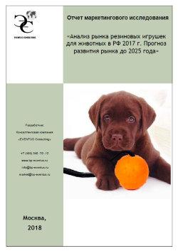 Анализ рынка резиновых игрушек для животных в РФ 2017 г. Прогноз развития рынка до 2025 года