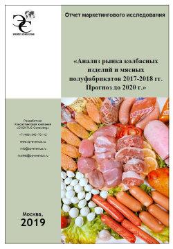 Анализ рынка колбасных изделий и мясных полуфабрикатов 2017-2018 гг. Прогноз до 2020 г