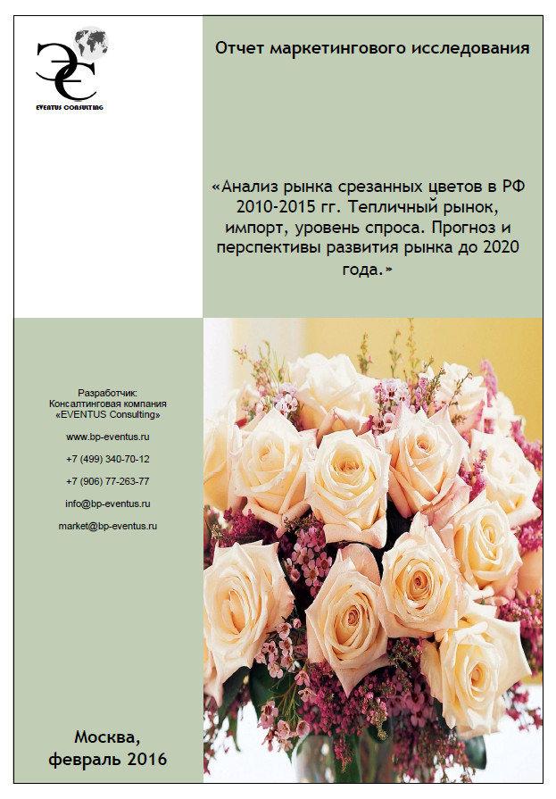 совсем Перспективы развития цветочного бизнеса в россии Теперь-то