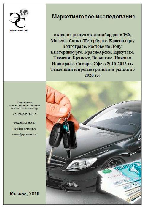 Купить авто в новороссийске с пробегом в кредит