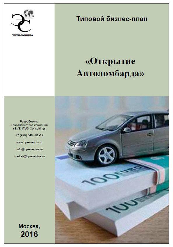 Взять кредит на авто в симферополе