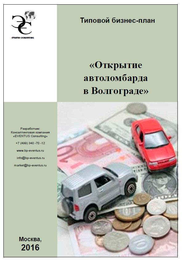 Круглосуточный автоломбард в Москве BrightFinance Залог