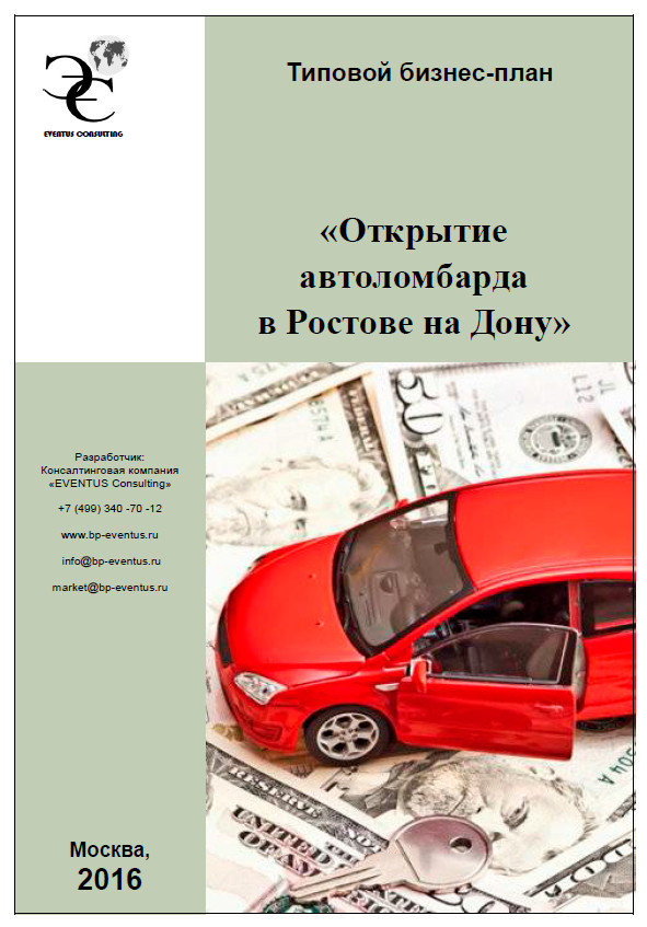 Автоломбард в Новороссийске - Деньги под залог ПТС