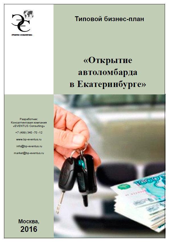 Банк краснодар кредит под залог автомобиля