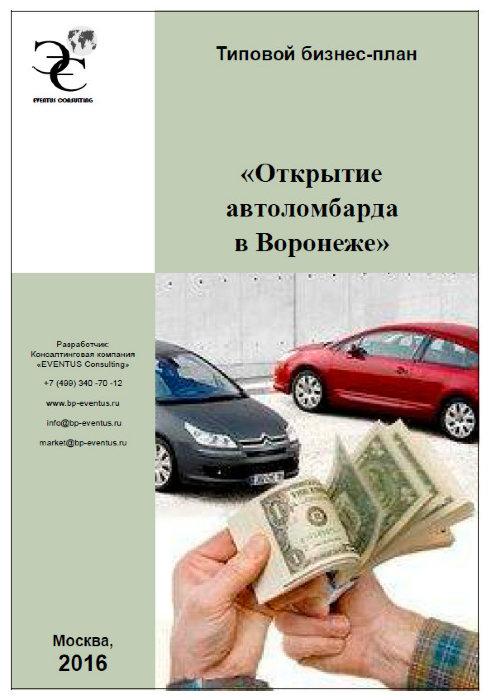 В кредит автомобиль в симферополе