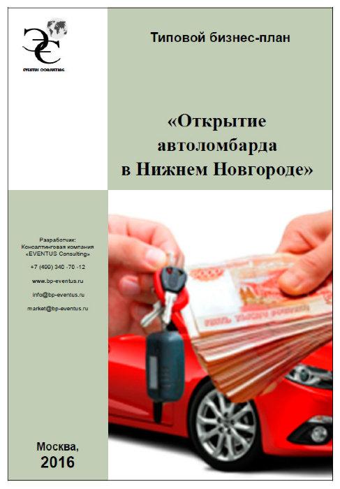 МФО - онлайн займ под залог ПТС, официальный
