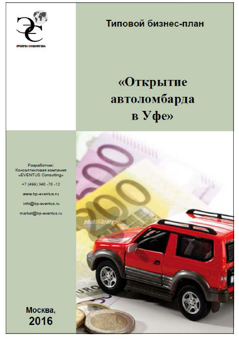 Продажа авто в автоломбарды ростова
